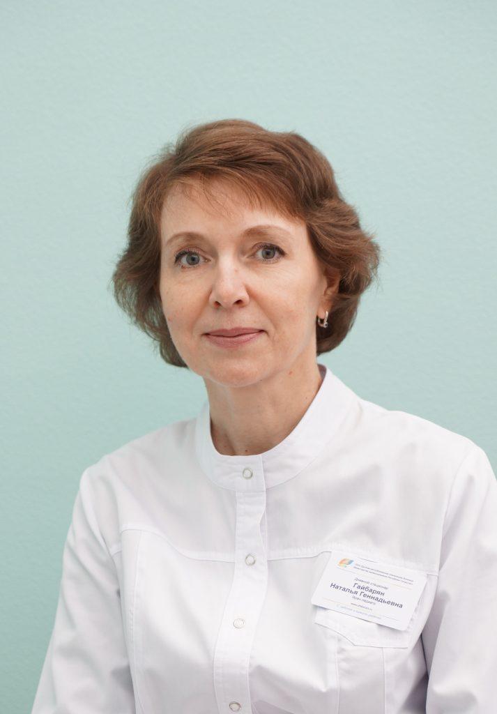 Гайбарян Наталья Геннадьевна