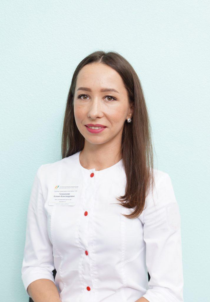 Галиханова Ксения Александровна