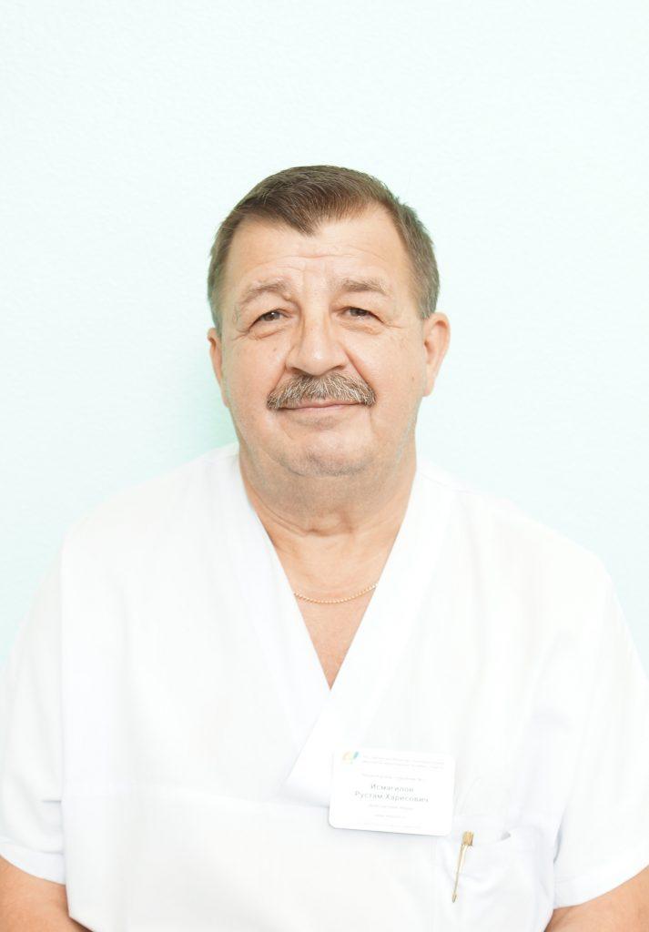 Исмагилов Рустам Харисович
