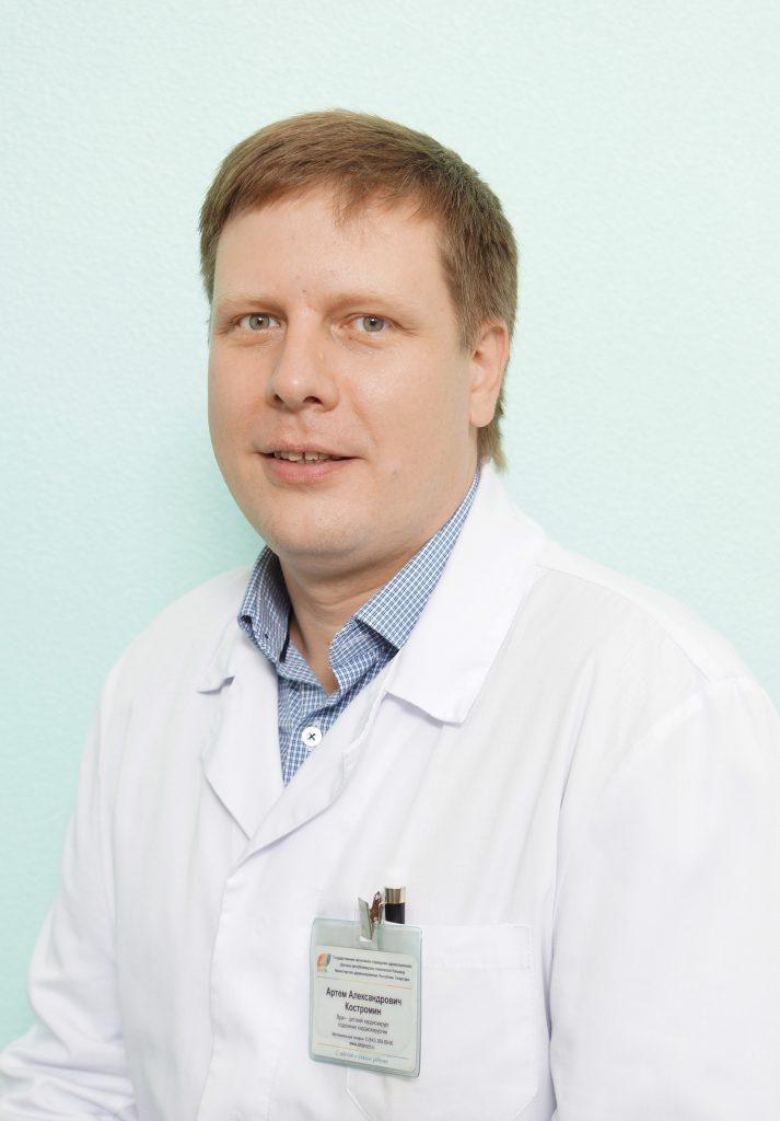 Костромин Артем Александрович