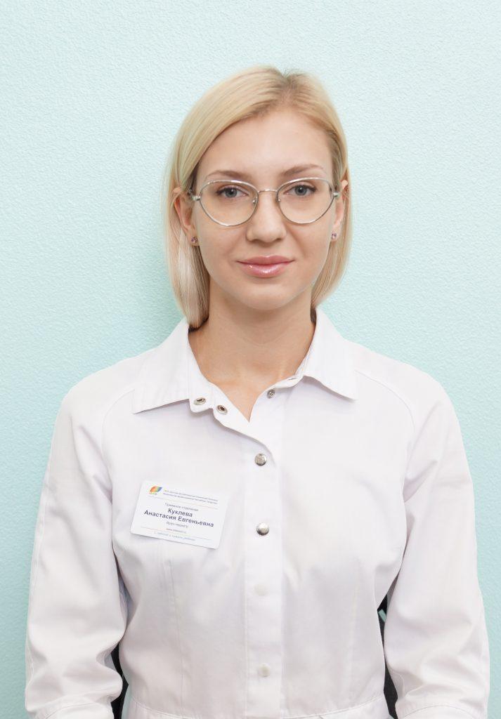 Куклева Анастасия Евгеньевна