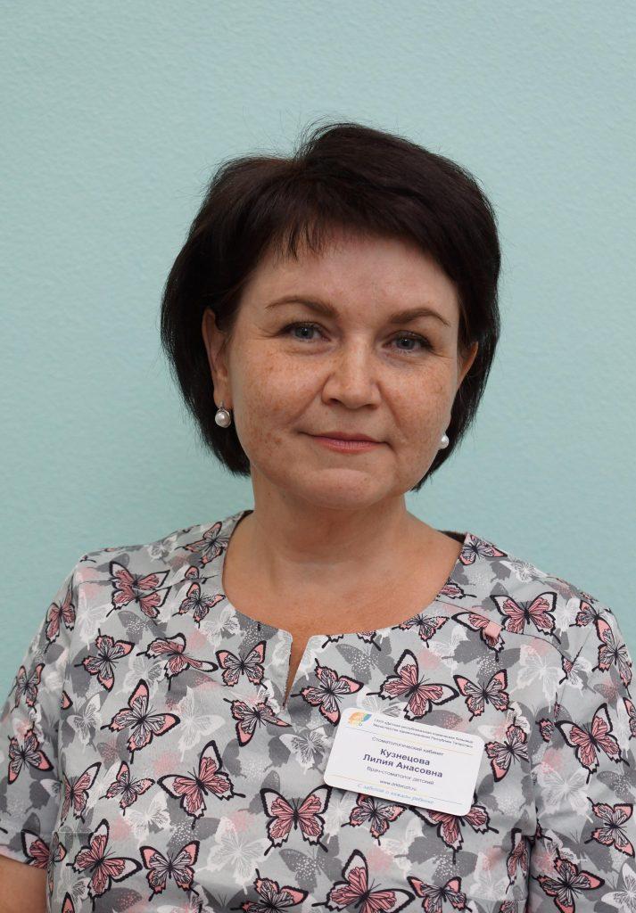 Кузнецова Лилия Анясовна
