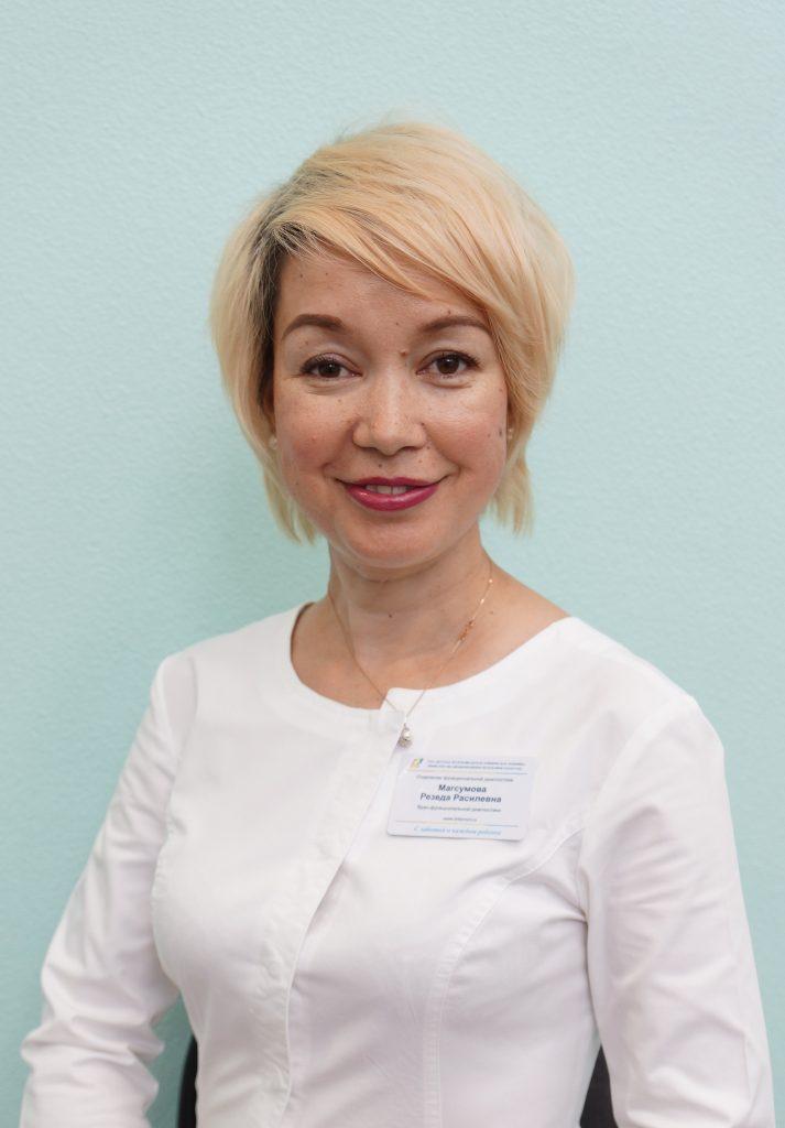 Магсумова Резеда Расилевна