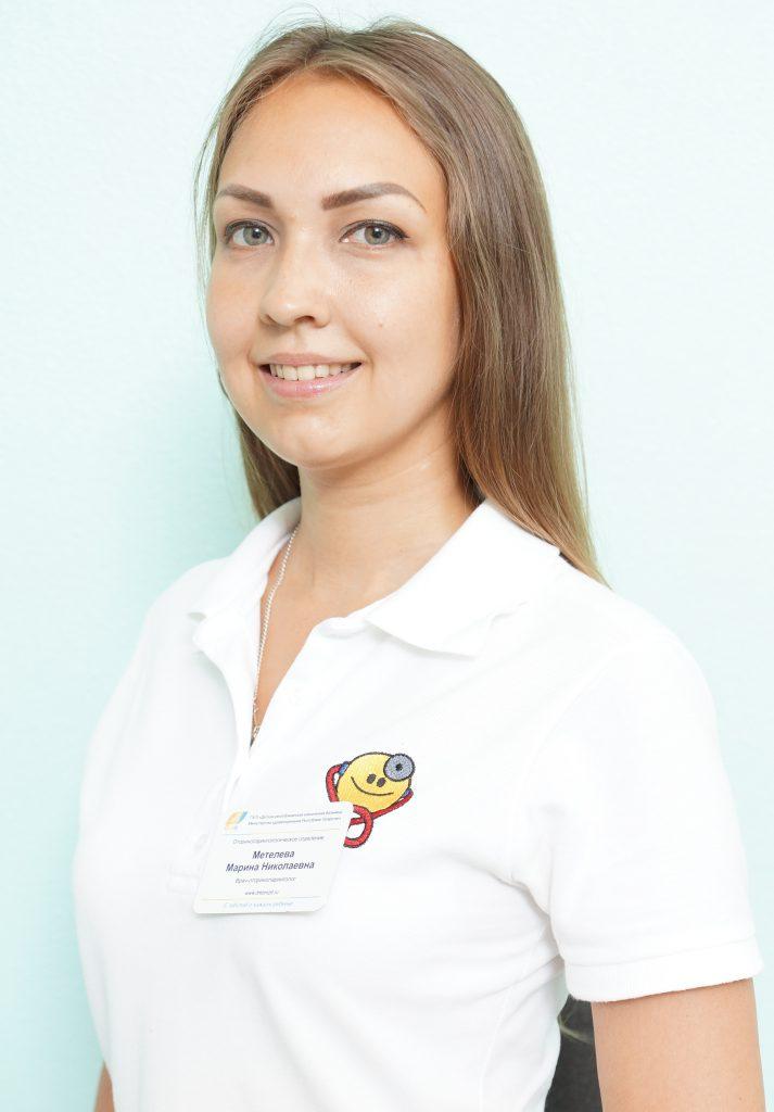 Метелева Марина Николаевна