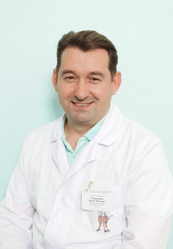Петрушенко Денис Юрьевич