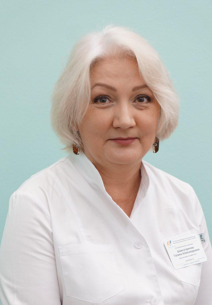 Шамсутдинова Галина Александровна