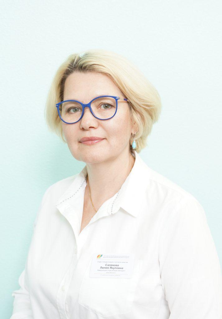 Саляхова Лилия Якуповна