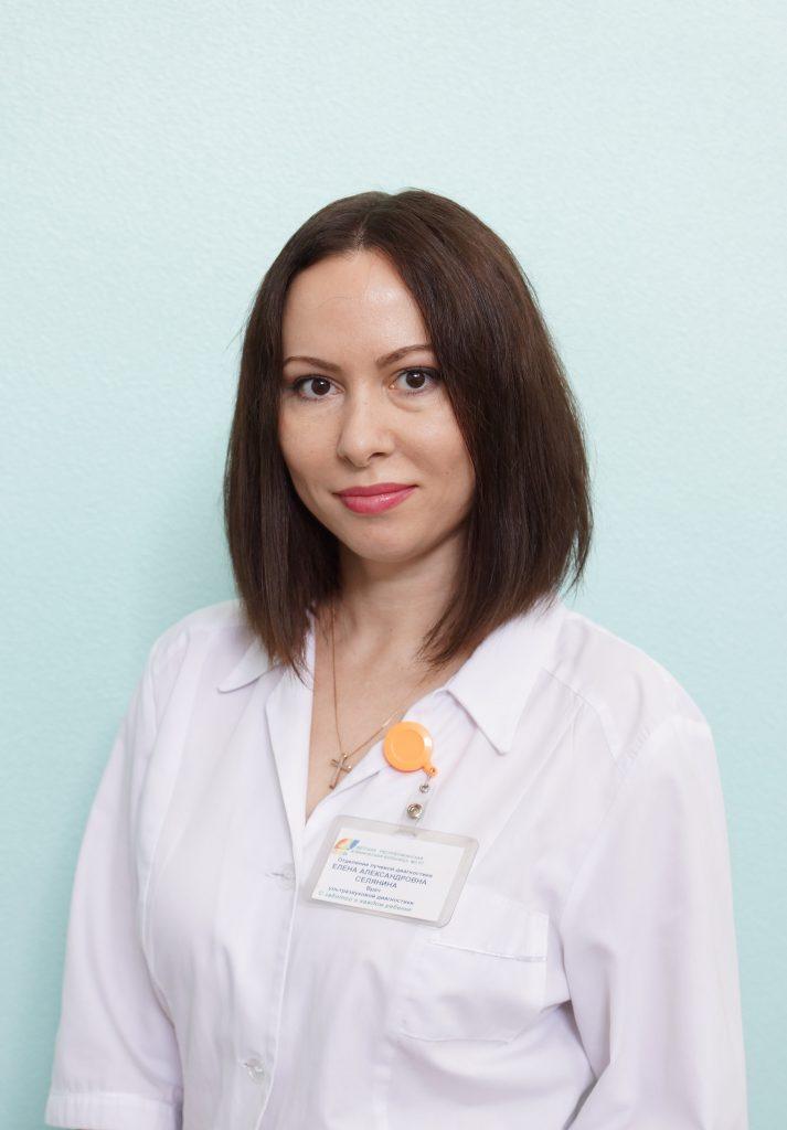 Селянина Елена Александровна