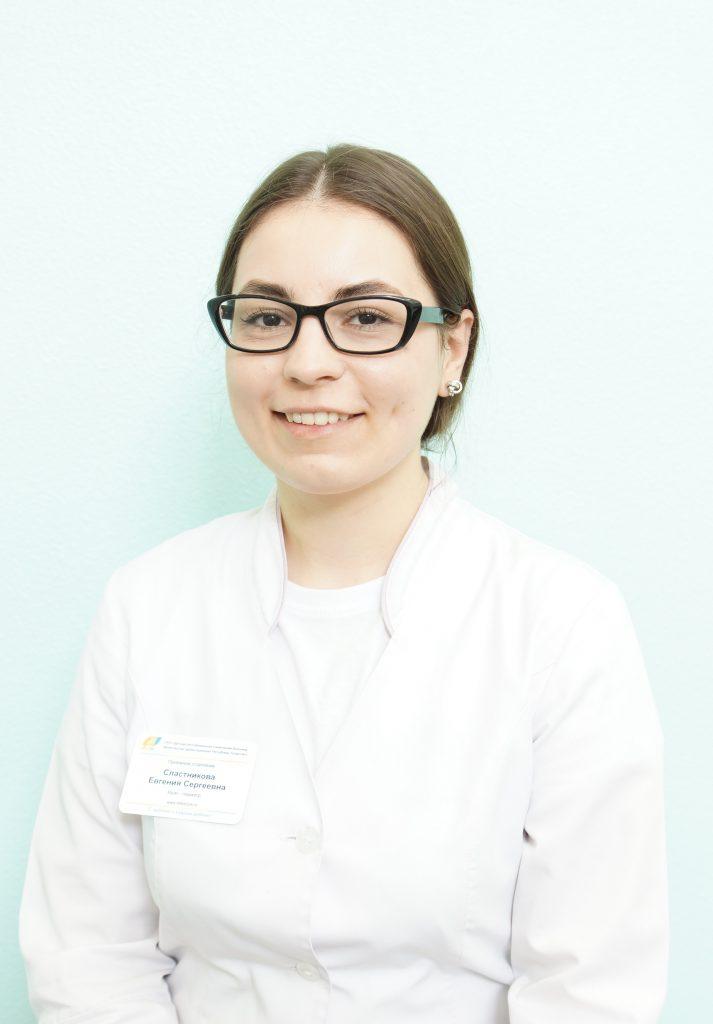 Сластникова Евгения Сергеевна