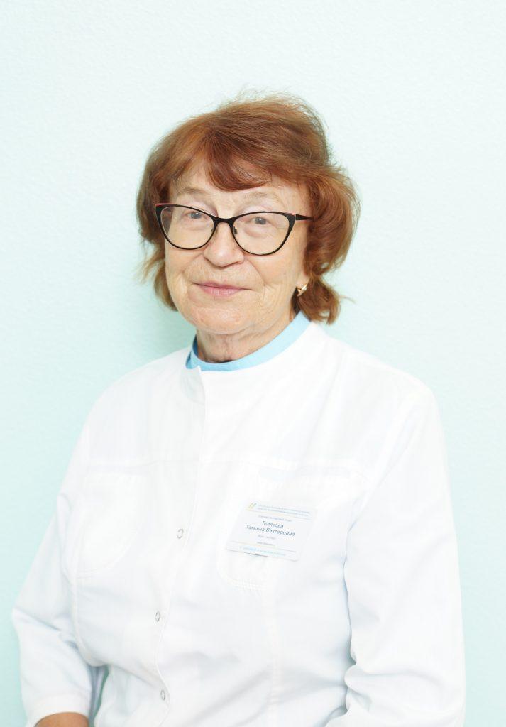 Телякова Татьяна Викторовна