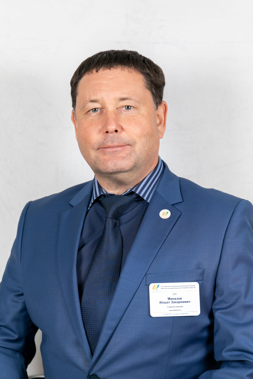 Миназов Илшат Закариевич
