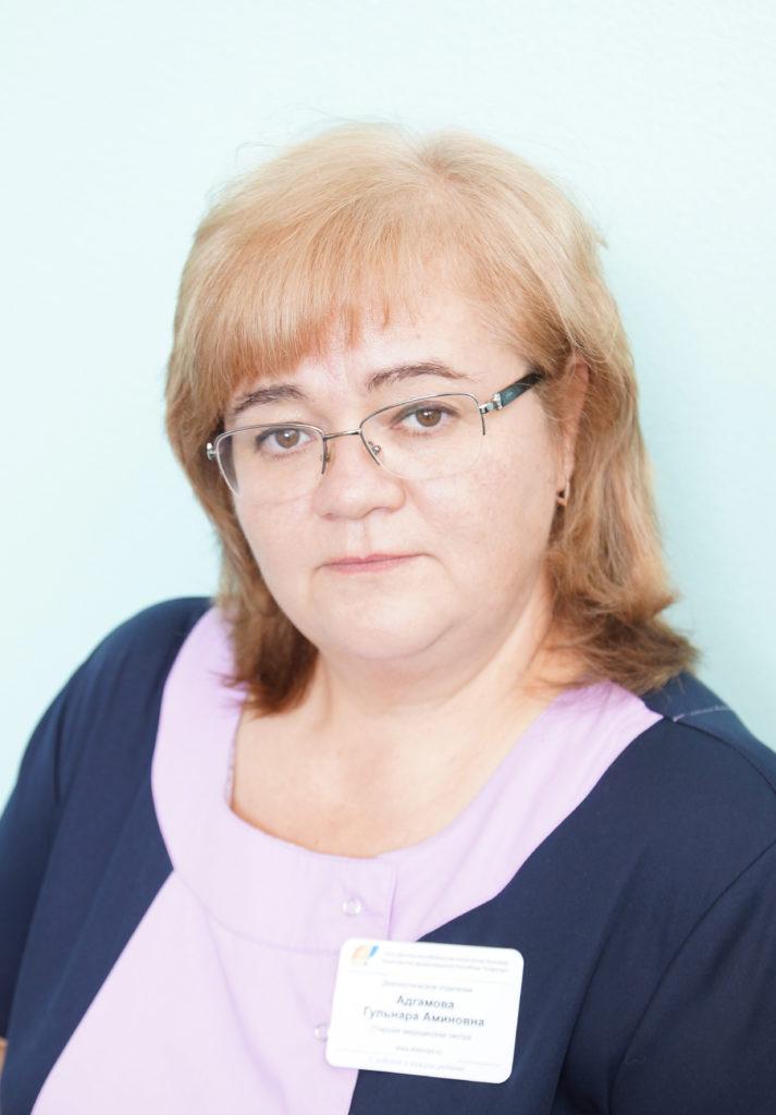 Адгамова Гульнара Аминовна
