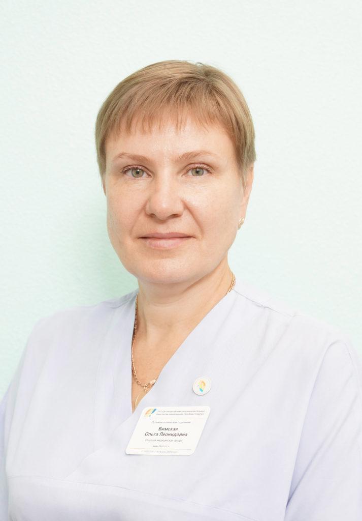 Бимская Ольга Леонидовна