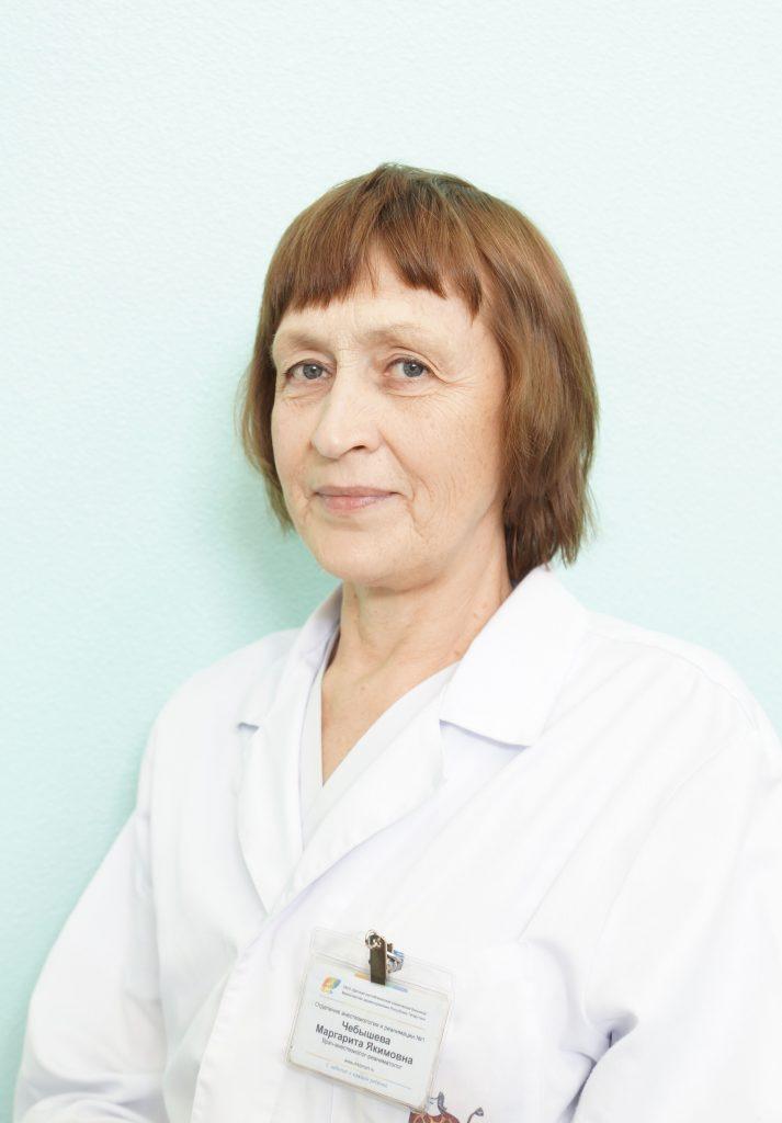 Чебышева Маргарита Якимовна