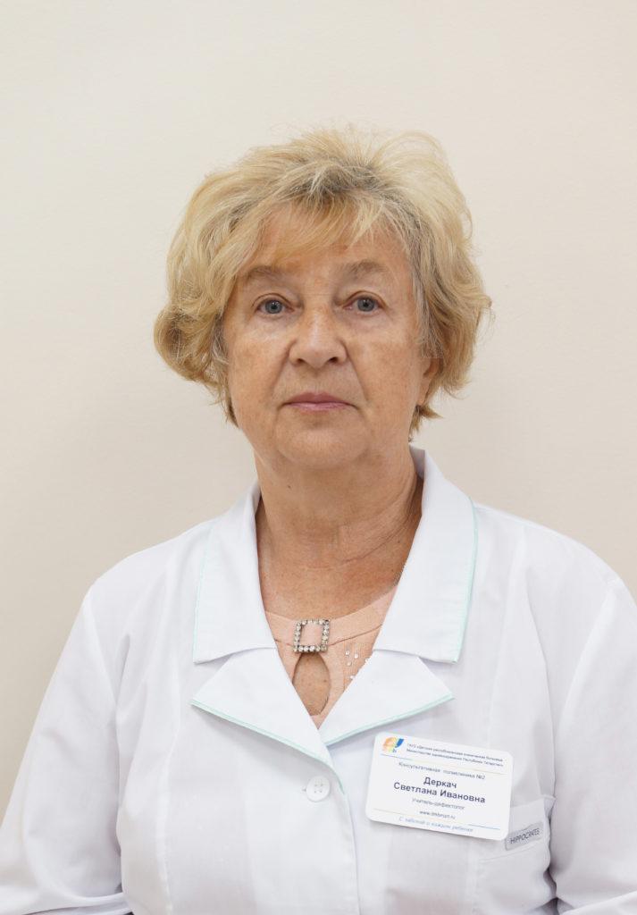 Деркач Светлана Ивановна