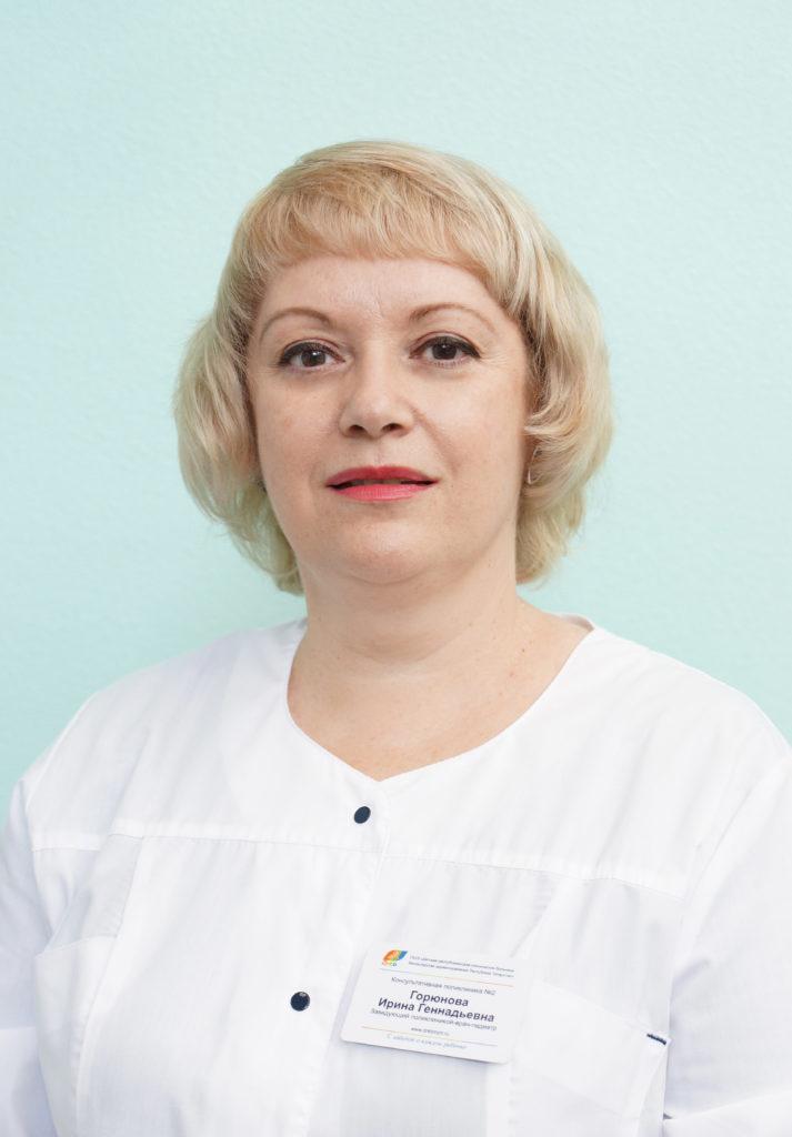 Горюнова Ирина Геннадьевна
