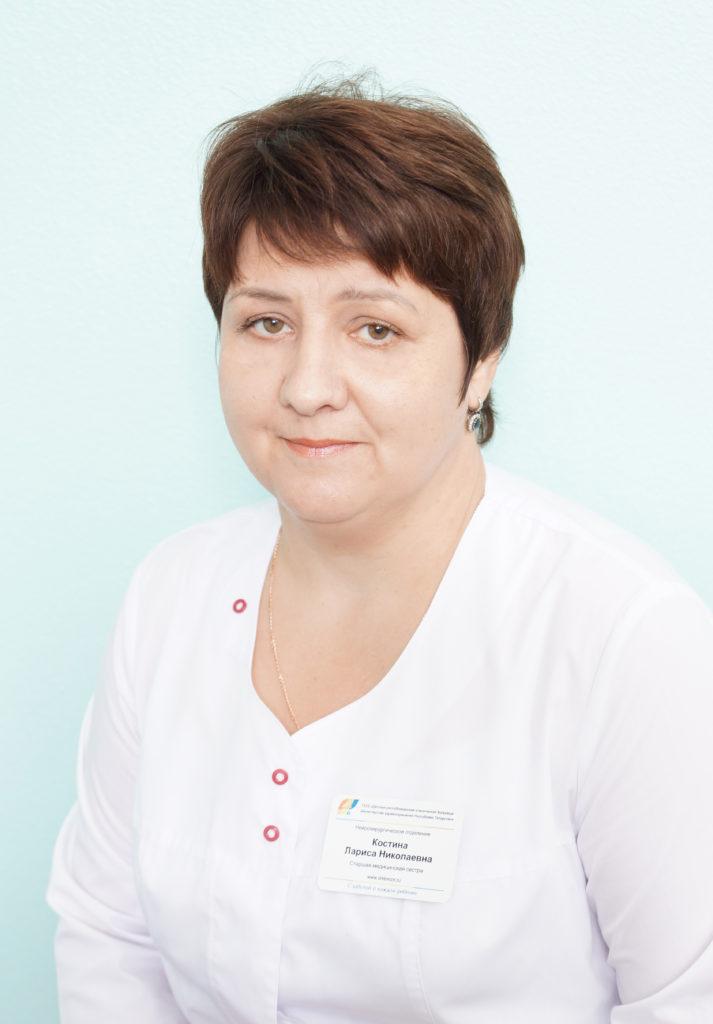 Костина Лариса Николаевна