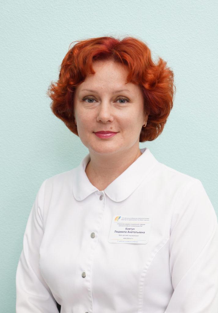 Ковтун Людмила Анатольевна