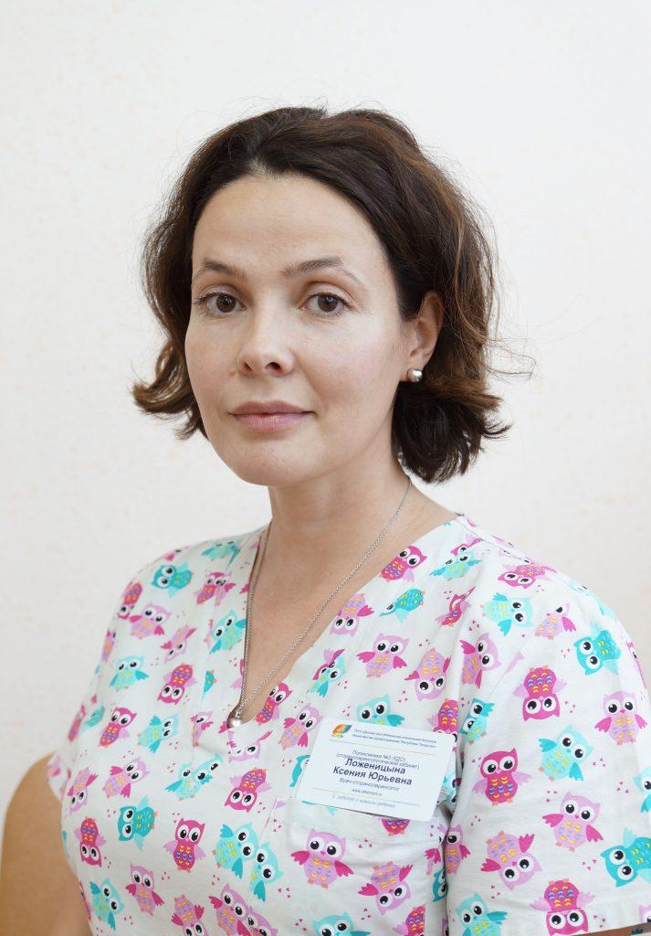 Ложеницына Ксения Юрьевна
