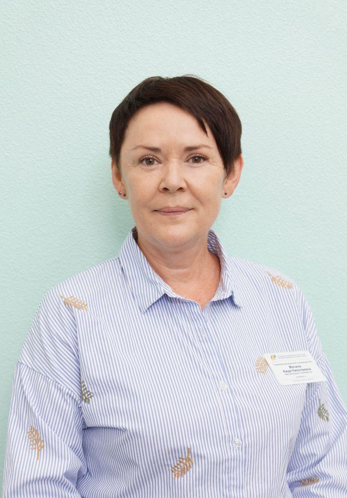 Мачина Аида Николаевна