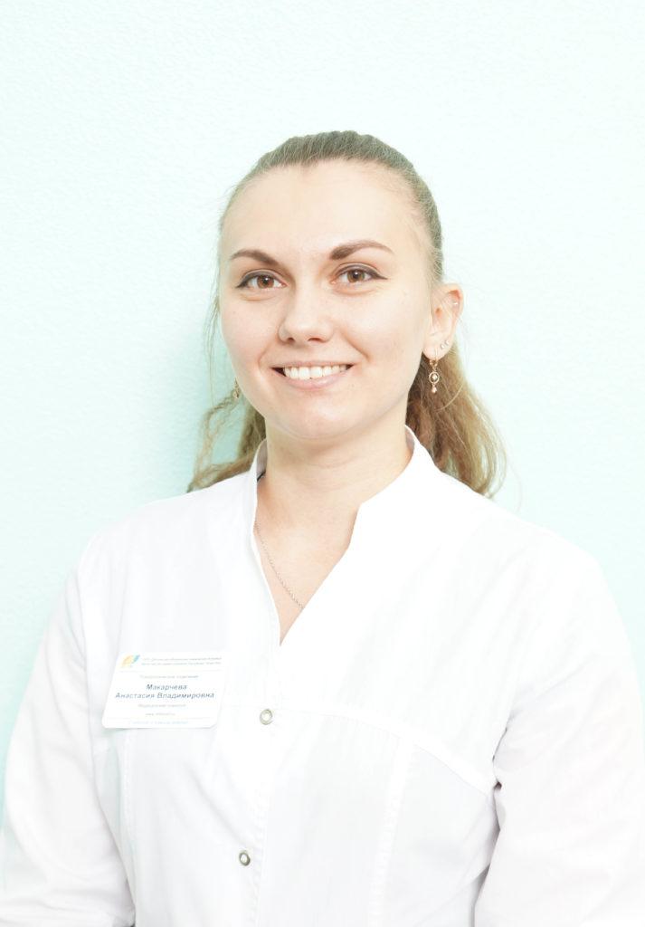 Макарчева Анастасия Владимировна