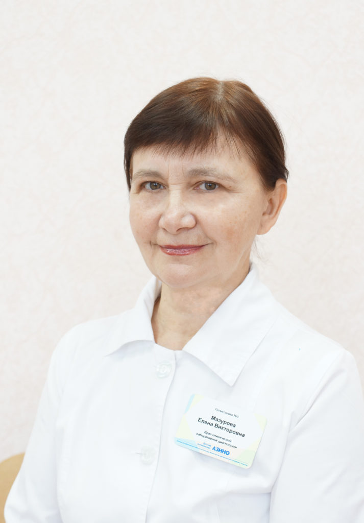 Мазурова Елена Викторовна
