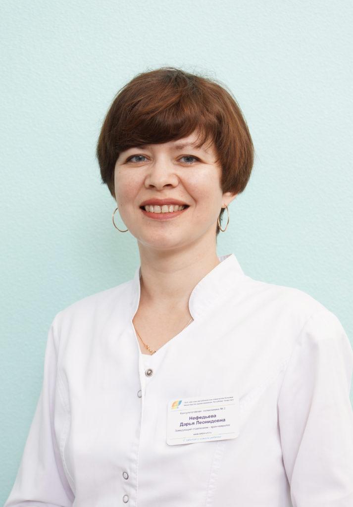 Нефедьева Дарья Леонидовна
