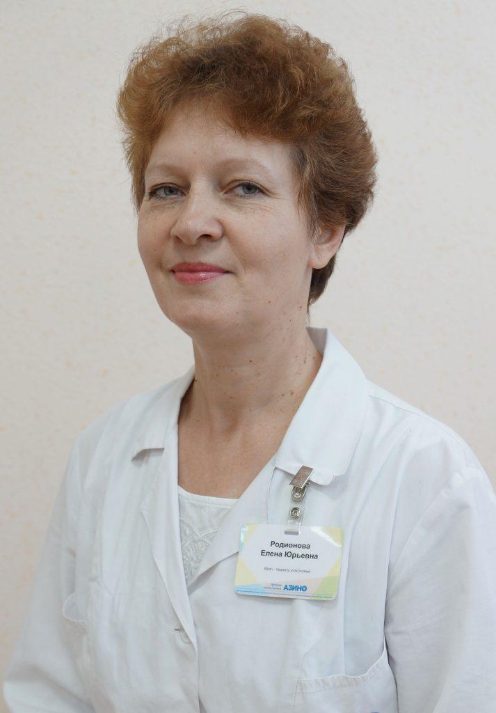 Родионова Елена Юрьевна