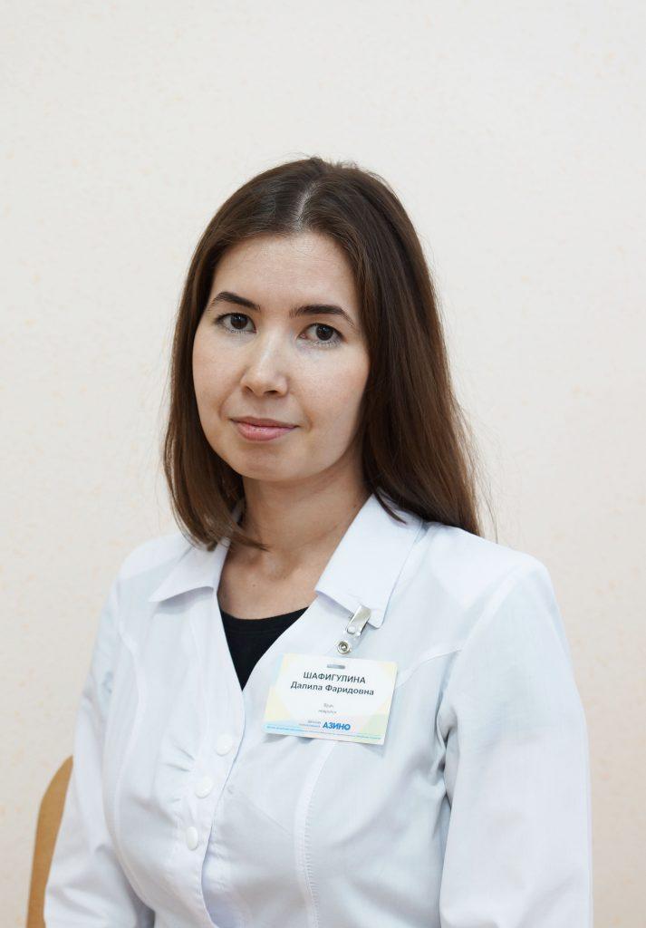 Шафигулина Далила Фаридовна