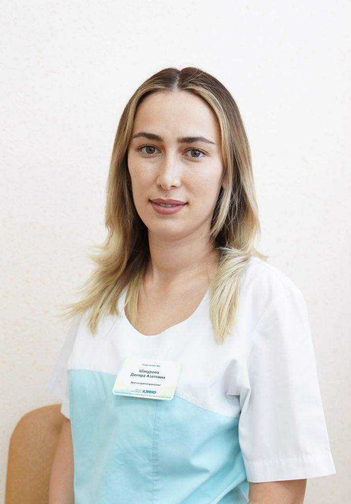 Шакурова Диляра Азатовна