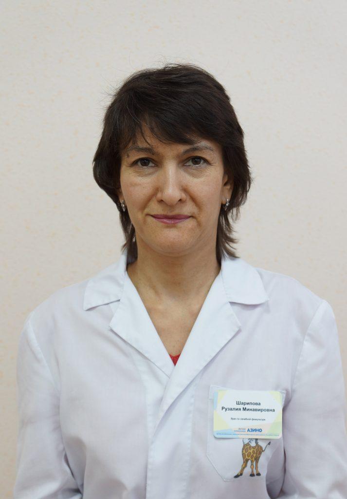 Шарипова Рузалия Минавировна