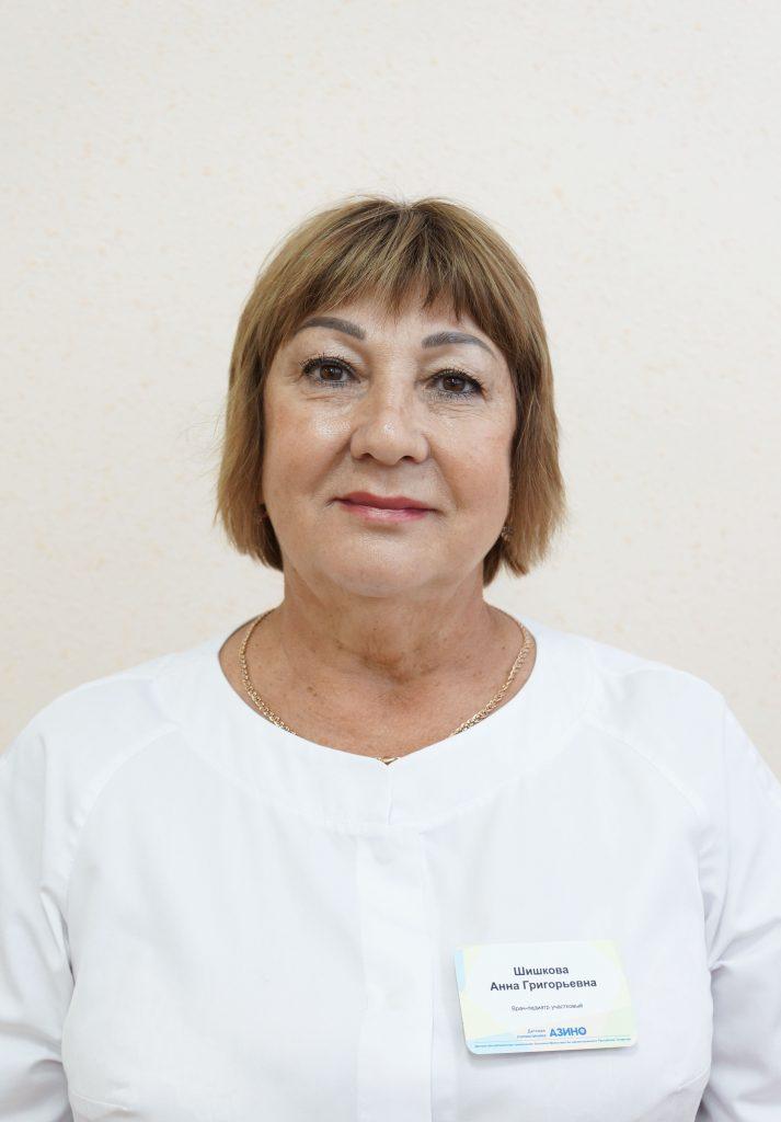 Шишкова Анна Григорьевна
