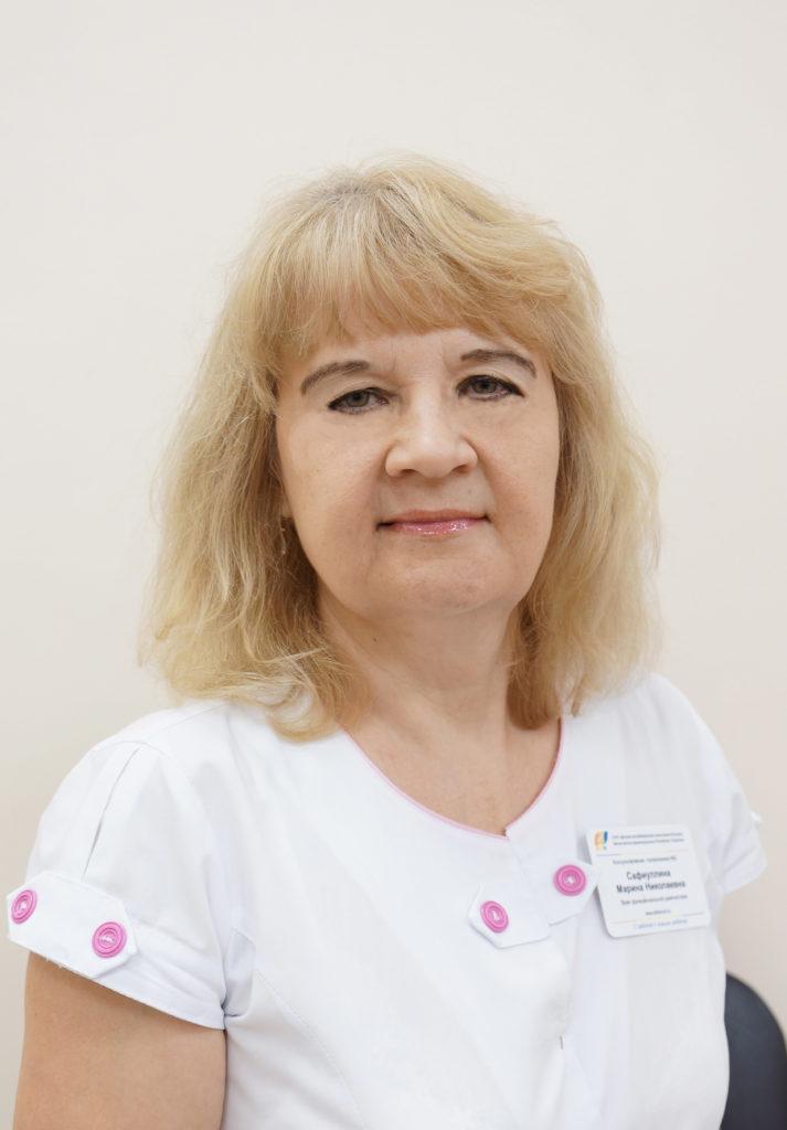 Сафиуллина Марина Николаевна