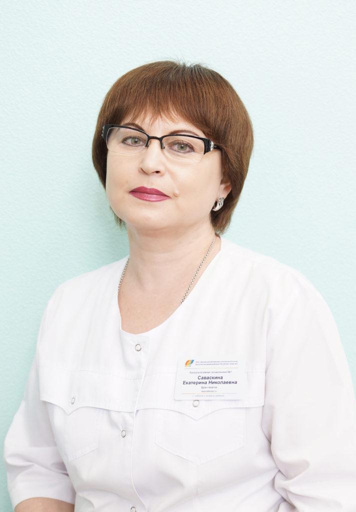 Саваскина Екатерина Николаевна