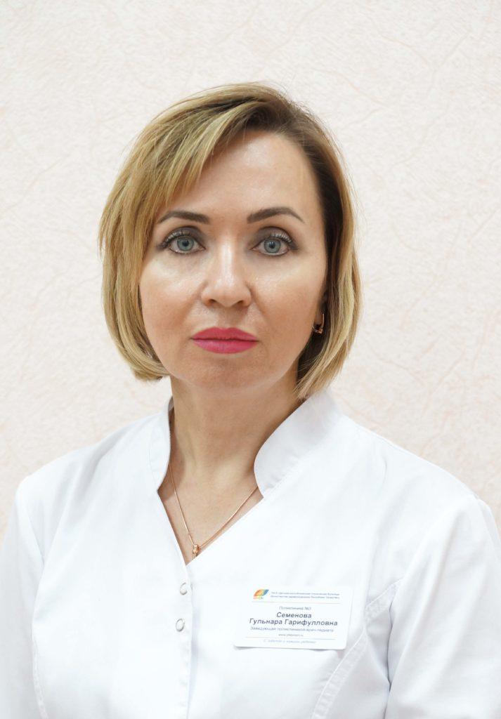 Семенова Гульнур Гарифулловна