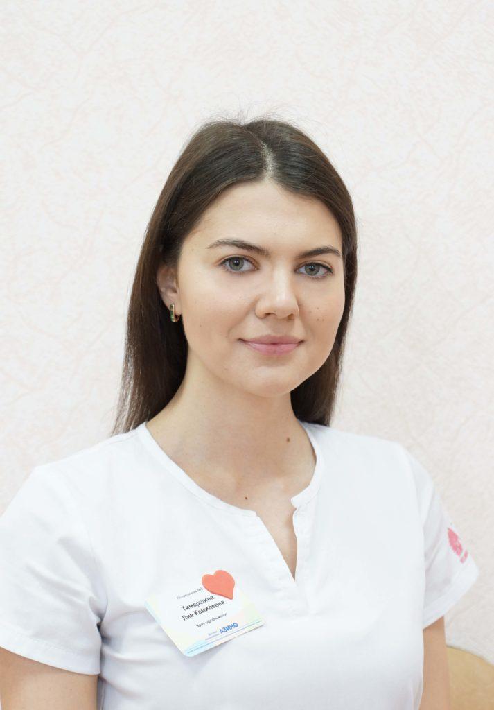 Тимершина Лия Камилевна