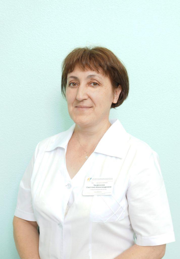 Трофимова Светлана Александровна