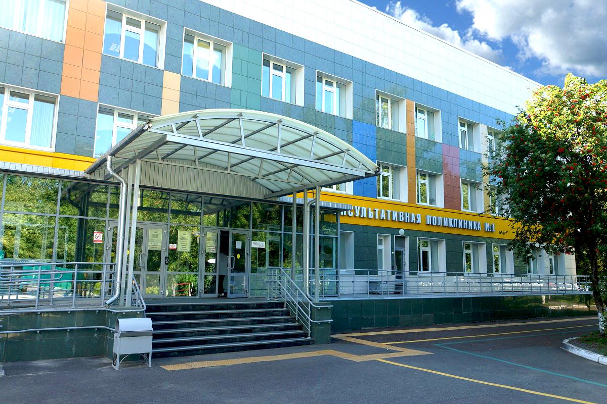 Консультативная поликлиника №1