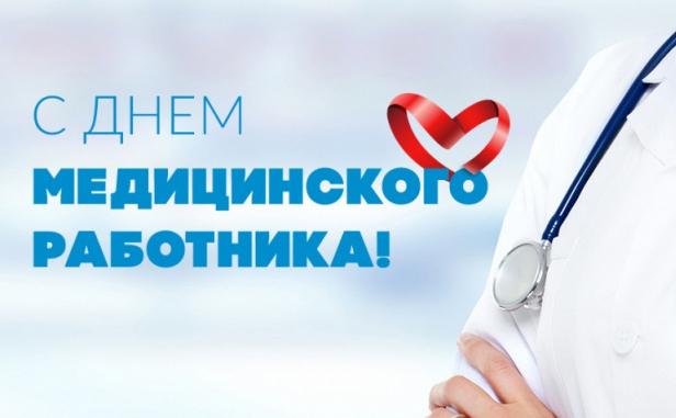 Поздравления с Днём медицинского работника