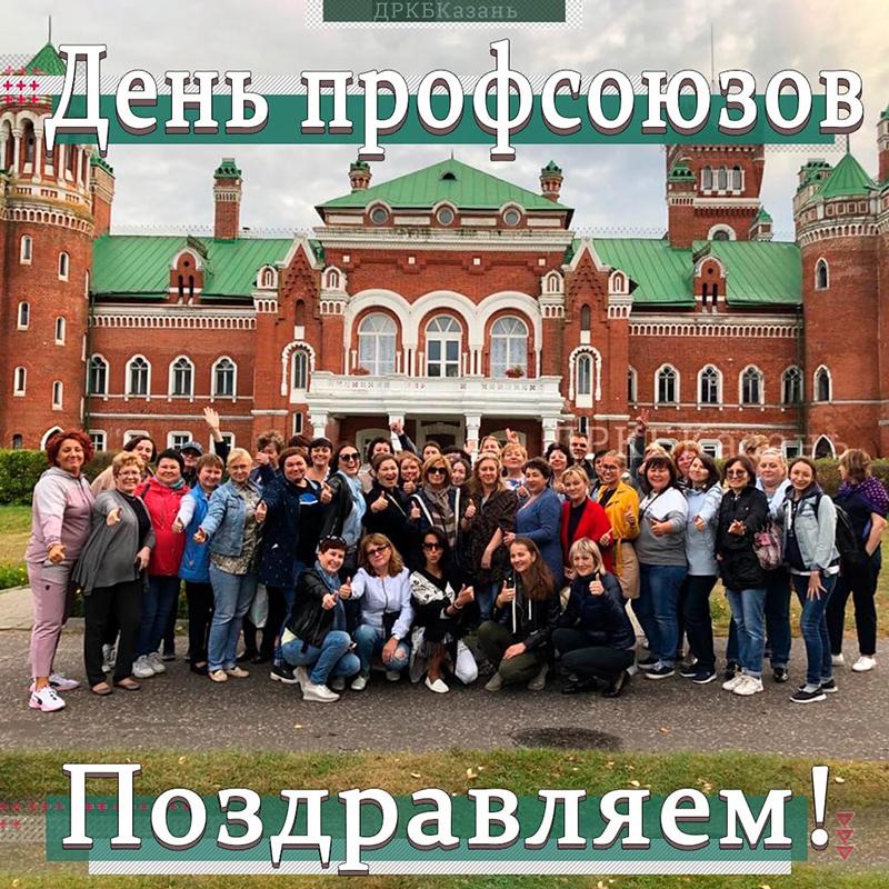 Поздравления с Днём профсоюзов Республики Татарстан