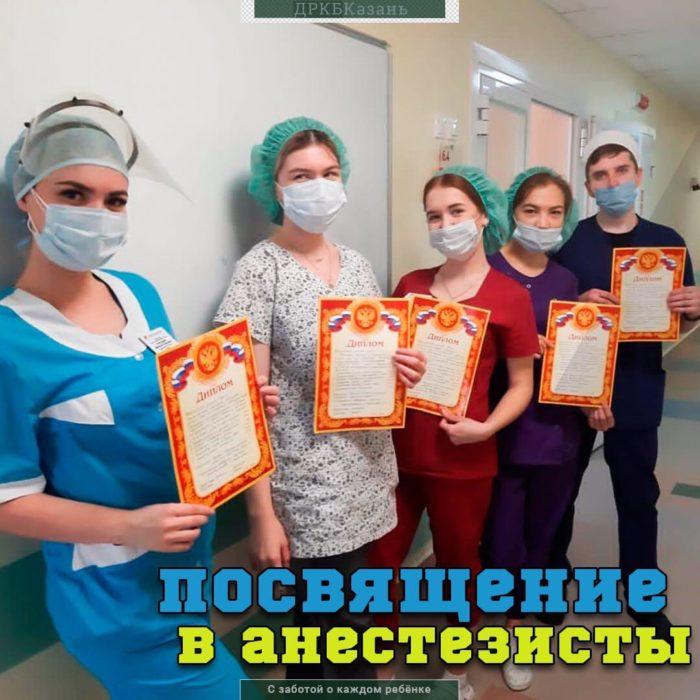 В отделении анестезиологии и реанимации N1 прошло торжественное событие — «Посвящение в анестезисты» вновь приступивших к работе медицинских сестер и медбратьев