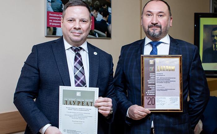 В Татарстане наградили лучшие медицинские организации
