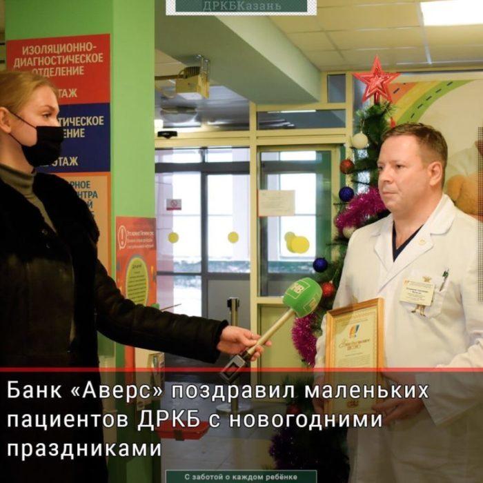 По доброй ежегодной традиции, банк «Аверс» поздравляет маленьких пациентов ДРКБ с новогодними праздниками