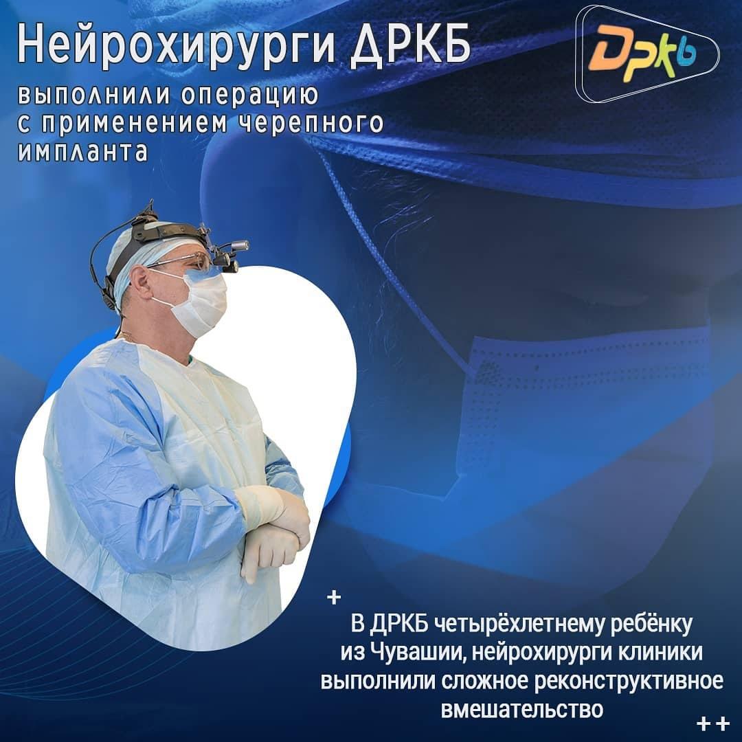 Нейрохирурги ДРКБ выполнили операцию с применением черепного импланта
