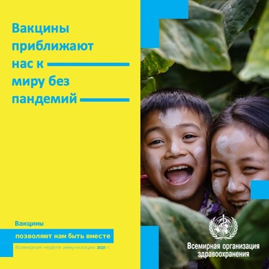 С 26 апреля по 2 мая 2021 года проходит Европейская неделя иммунизации