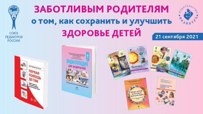 21 сентября пройдет вебинар «Заботливым родителям о том, как сохранить и улучшить здоровье детей»