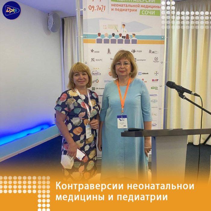 Врачи ДРКБ приняли участие в медицинском форуме