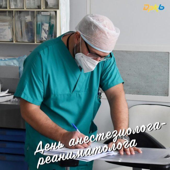 День анестезиолога-реаниматолога